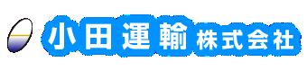 小田運輸株式会社