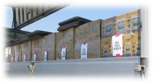 熊本災害支援の写真2