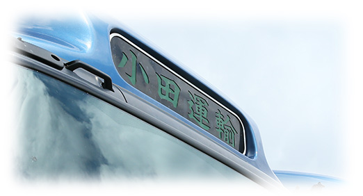 小田運輸の強み